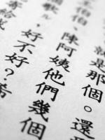 Dubrovnik - Upisi na besplatan tečaj kineskoga jezika